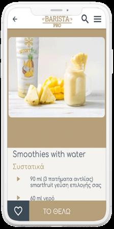 barista-pro-screenshot-4