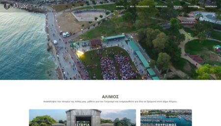 dimos-alimou-screenshot-1