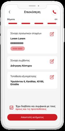 mondial-screenshot-5
