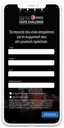 pepsi-screenshot-2