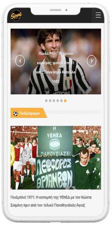 sport-retro-screenshot-1