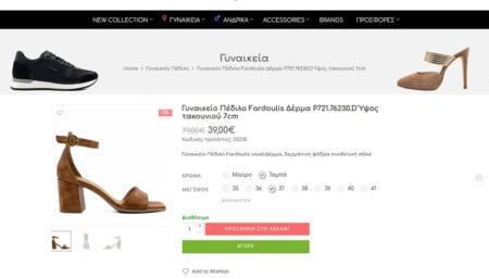 fiveshoes-screenshot-3