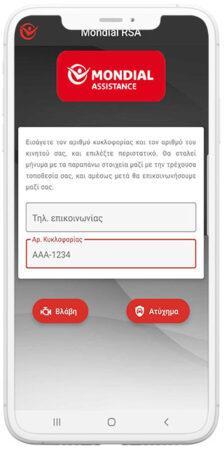 mondial-assistance-screenshot-2