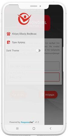 mondial-assistance-screenshot-3