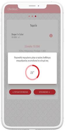 pinapp-screenshot-4