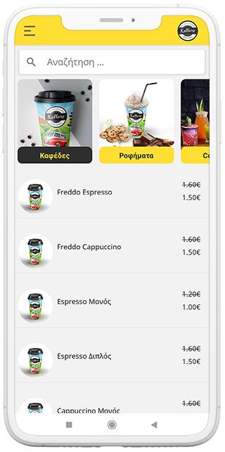 kaffeine-screenshot-2a
